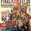 「ファイナルファンタジーXIVマガジン 2017年夏 紅蓮のリベレーター直前スペシャル号」を予約しました