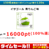 イサゴール青りんご味|トライアルで100%ポイント還元-ポイントインカム-150名限定(あっという間に終了した模様)