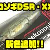 【ファットラボ】人気のリップ付きビッグベイト「ネコソギDSR・XXX」に新色追加!