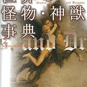 【オススメ本】本紹介&感想 『世界の怪物・神獣事典』