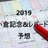 【競馬】2019小倉記念&レパードS予想