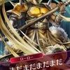 【大英雄戦】「ローロー」インファナルに、特務機関勢で挑戦!