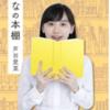 芦田愛菜「人生で迷った時」コメントが凄い。言葉選び、思考力を原文から分析。
