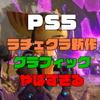 PS5のラチェクラ新作のグラフィックがやばすぎる。CGアニメ動かしてるようなもんだぞこれ!神グラフィック!