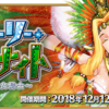 【FGO】2018クリスマスイベント詳細きましたね!!