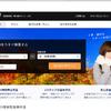 格安航空券 比較検索&予約サイト『トラべリスト』を使ってみた!