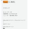 Azure Active Directoryの組織アカウントでPower BIにサインインする