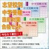 松蔭中学校では、明日7/15(土)に学校説明会を開催するそうです!【予約不要】