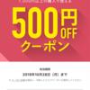 paypayフリマを使って500円分クーポンゲット!メルカリよりお得らしい。