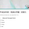 本日のテスト #筑紫女学園 #英語 #googleフォーム
