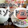 紅茶でヘアケア!MAISON DE THE (メゾンドュテ)リッチリペア・アールグレイ 使ってみた