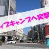【突撃取材!】オンライン英会話ネイティブキャンプの東京オフィスを訪問!~前編~