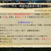 【忍ボル】木ノ葉の黄色い閃光参戦!!