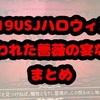 呪われた薔薇の宴などUSJハロウィン2019まとめ【1日目】
