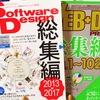 雑誌の総集編を活用した、エンジニアの技術力向上や成長を目指す勉強法 WEB+DB PRESS & Software Design