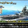 蒼焔の艦隊【戦艦:デューク・オブ・ヨーク】サルベージ。