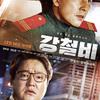 映画感想 - 鋼鉄の雨(2017)