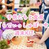 子供と楽しく料理が作れる「らでぃっしゅぼーや 週末KIT」が話題!
