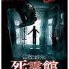 映画感想:「死霊館 エンフィールド事件」(70点/オカルト)