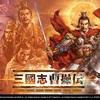乱世の奸雄、曹操の物語が1つの作品で2倍楽しめる「三國志曹操伝 ONLINE」