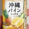 【季節限定!?】カゴメ「野菜生活 沖縄パインミックス」がおいしくて体にも良い!?