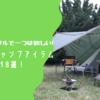 ノースイーグルで一つは欲しい!便利なキャンプアイテムおすすめ18選!