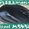 低価格帯の神ワイヤレスマウスLogicool M545をレビュー