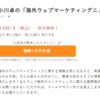 <小川卓の「海外ウェブマーケティングニュース解説」> 第9号の配信