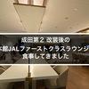 成田第2 改装後の本館JALファーストクラスラウンジで食事してきました