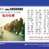 日本写真家協会新入会員展