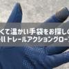 動かしやすくて温かい手袋をお探しのあなたへ!mont-bell トレールアクショングローブがいいよ!
