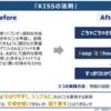 わかりやすく!シンプルに!【パワポ図解】『KISSの法則』