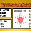 16.一般土木の上級監督!【強兵の土木技士】の職業を説明!