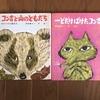3-188   絵本(読み物)〜コン吉シリーズ〜