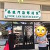 【ハワイ🌴】ロコでいつも満席飲茶 Fook Lam Restaurant フックラム