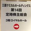 三菱ケミカルホールディングスの株主総会に行ってきました