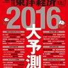 週刊東洋経済 2015年12/26-2016年1/2 新春合併特大号 世界が見える108テーマ 2016年大予測:お宝銘柄400,年末年始に読むべき75冊