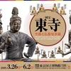 東寺展(空海と仏像曼荼羅)東京国立博物館が超楽しみ!