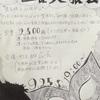 【告知】仮面DE人狼の会 第1弾【9/2追記あり】