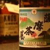 『薩摩茶屋』プレミアム焼酎「村尾」を造る、村尾酒造のレギュラー芋焼酎。その味は?