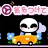 優良運転者だ!👍 (/▽\)♪
