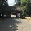 常陸国総社宮