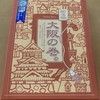 大阪お土産詰め合わせ【やぶ屋】大阪の巻をご紹介
