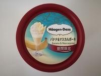 ハーゲンダッツ「バナナ&マスカルポーネ」は、想像を遥かに超える奥深さがあった。ハーゲンダッツ好きこそ食べるべきアイス。