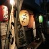 錦糸町の「万事屋 藤吉」で天然うなぎの白焼き、うな重。