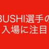 第82代IWGPジュニアヘビー級王座は誰の手に?アンケート1位・BUSHI選手の入場に注目