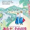 映画『あなた、その川を渡らないで』の感想〜「この映画はぜひご夫婦そろって観るべき!」と僕が思った理由とは?