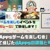 【イベント】「dAppsゲームを楽しむ会」を開催して感じたdAppsの課題と可能性