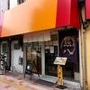 【今週のラーメン2887】 江戸麺 熊八 (東京・森下) 冷やし中華