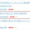 【祝!】『中国式監視社会の思い出』がはてなブログランキングに入りました!